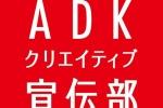 adk-creative-one logo