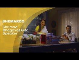 Shrimad Bhagavad Gita Speaker - Ek Perfect Gift
