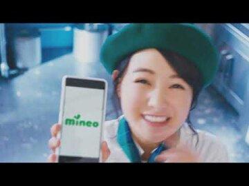 Mineo SNS & TVCM「なぜかススメたくなるmineo」パティスリー:パケット分け合える篇