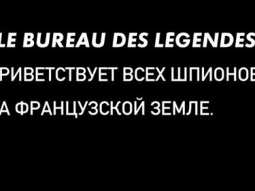 Le Bureau des Légendes - Russe