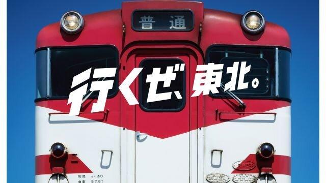 Get Back, Tohoku 1