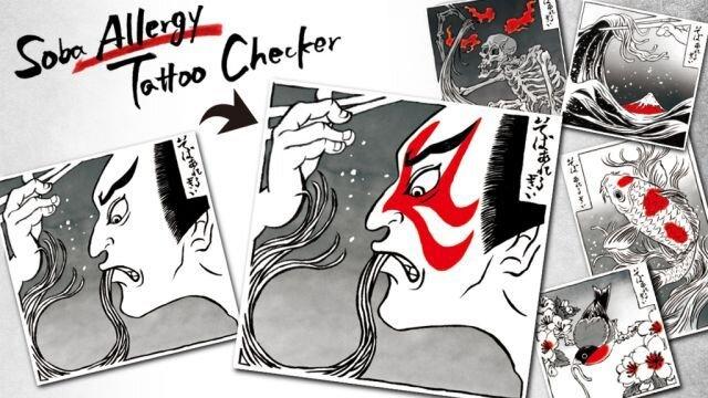 Soba Allergy Tattoo Checker